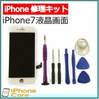 送料無料 iPhone7 修理 フロントパネル アイフォ...