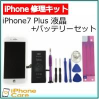 送料無料 iPhone7 Plus 修理 フロントパネル バッ...