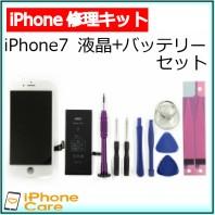 送料無料 iPhone7 修理 フロントパネル バッテリ...