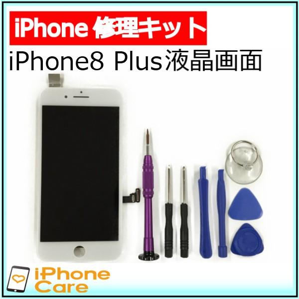 送料無料 iPhone8 Plus 修理 フロントパネル アイ...