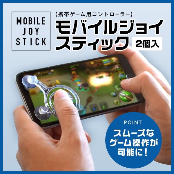 スマホゲーム用コントローラー モバイルジョイス...