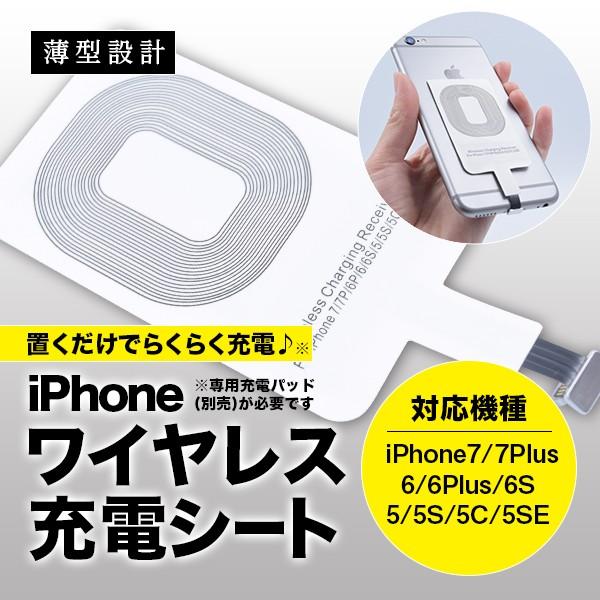 話題のQi充電をいままでのiPhoneで!!◆差し込...