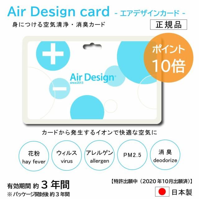 【ポイント10倍】Air Design card エアデザインカ...