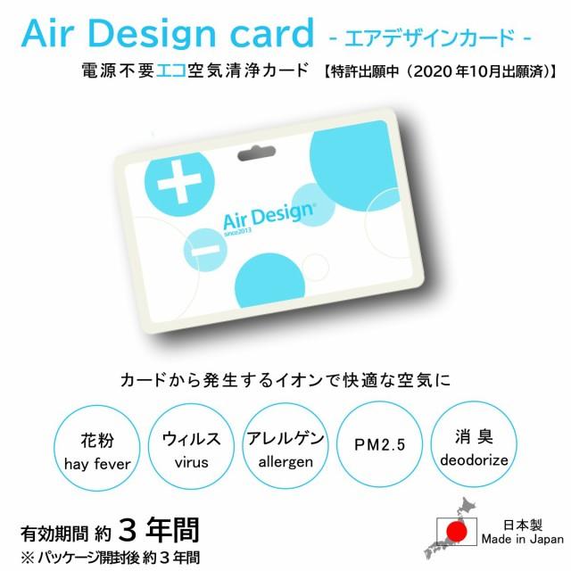 Air Design card エアデザインカード 空気清浄 空...