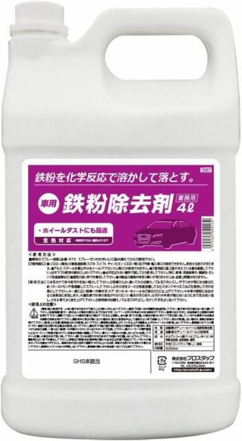 PROSTAFF(プロスタッフ) 洗車用品 業務用 車用 鉄...