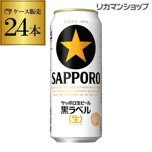 サッポロ 生ビール 黒ラベル 500ml 缶×24本  1ケ...