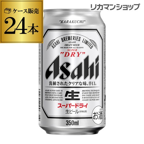 (予約) アサヒ スーパードライ 350ml×24缶 1ケー...