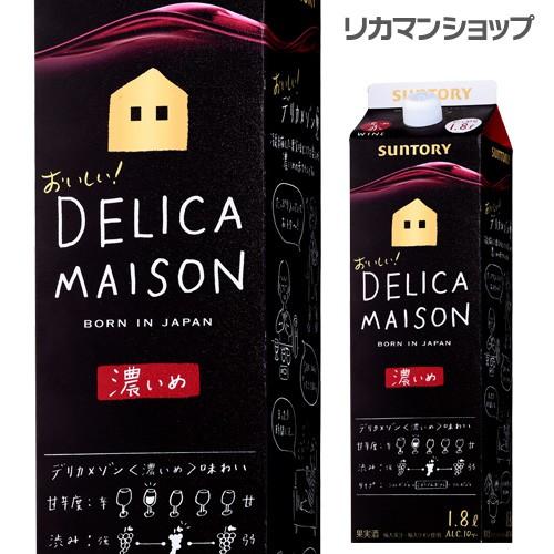 サントリー デリカメゾン <濃いめ> 1800ml[1.8L...
