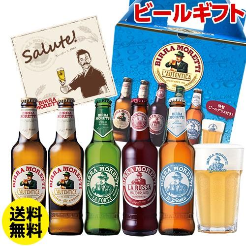 ギフト プレゼント 2019 ビールセット モレッティビール5本+特製グラスセット お中元 ギフト