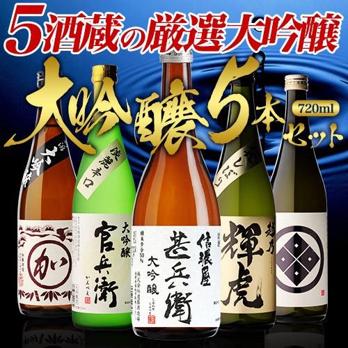お中元 ギフト 飲み比べ 日本酒 メーカー希望価格10,800円が衝撃の50%OFFの5,400円!! 日本酒の最高ランクの大吟醸720ml 5本セット 長S