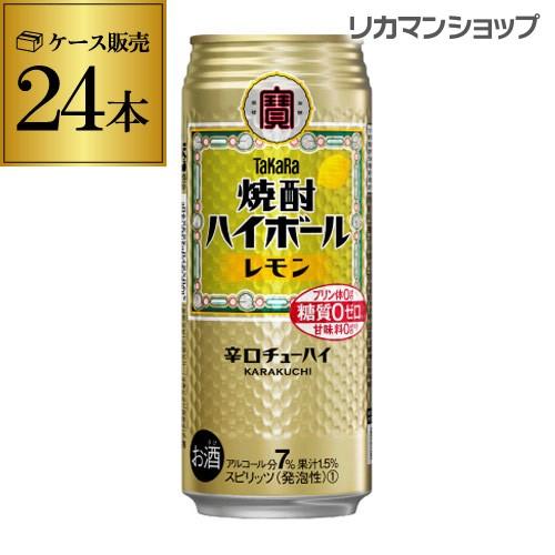 時間指定不可 焼酎ハイボール 宝 レモン タカラ ...