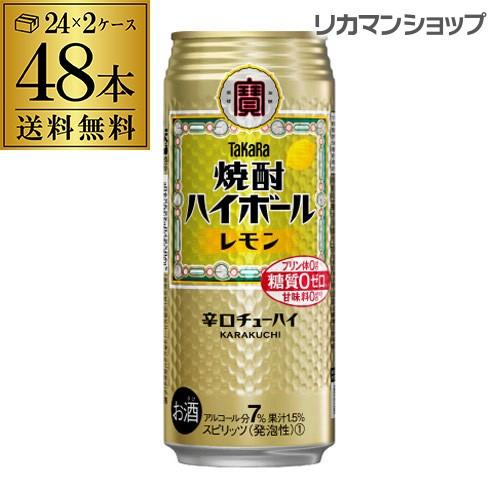 宝 タカラ 焼酎ハイボール レモン 500ml缶×2ケー...