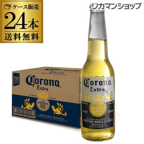 送料無料 訳あり コロナ エキストラ 355ml瓶×24...