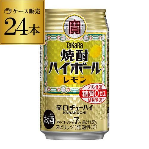 【レモン】タカラ 焼酎ハイボール レモン350ml缶...