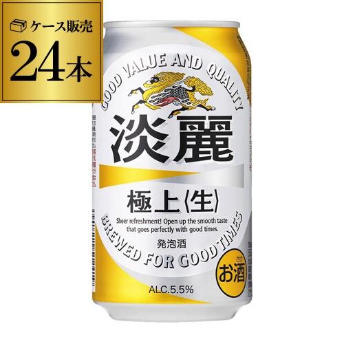 キリン 麒麟 淡麗 極上 <生> 350ml×24缶 ケー...