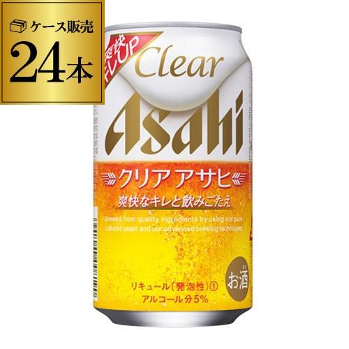 送料無料 アサヒ クリアアサヒ 350ml×24缶【ケー...