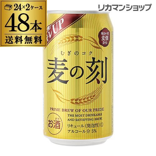 麦の刻350ml×48缶【2ケース】【送料無料】[新ジ...