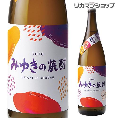 みゆきの焼酎 1800ml「リカマン最強焼酎女子 金沢...