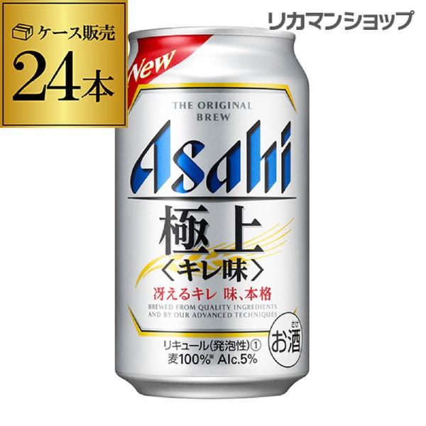 送料無料 アサヒ 極上 <キレ味> 350ml×24本 1...