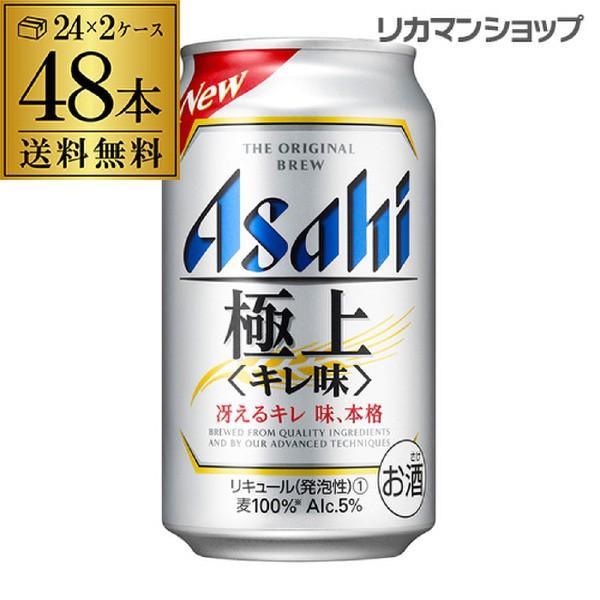 アサヒ極上キレ味 350ml×48本 ASAHI 新ジャンル ...