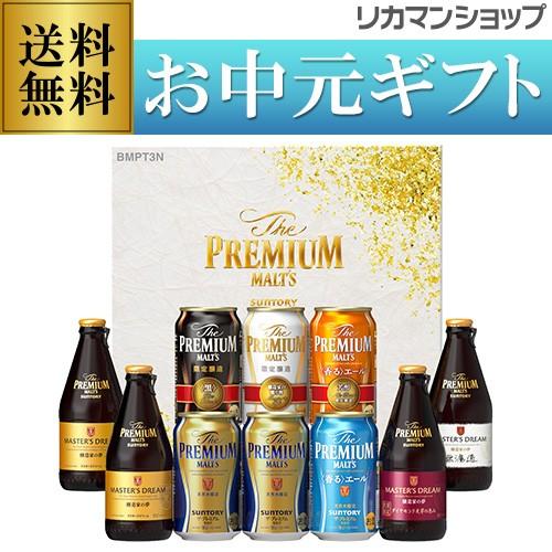 お中元 送料無料 エコ包装 サントリー BMPT3N ザ...