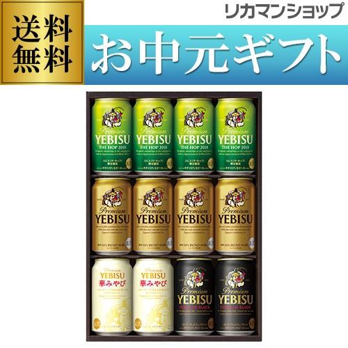 お中元 送料無料 エコ包装 サッポロ YV3D ヱビス4...