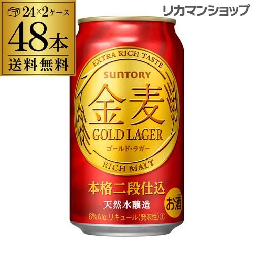 サントリー 金麦 ゴールド ラガー 350ml×48缶(2...