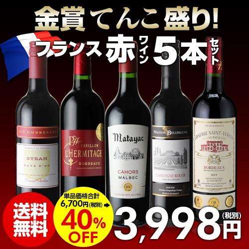 金賞ワインてんこ盛り!超コスパ!フランス赤ワイ...