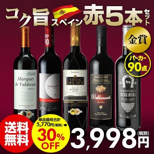 超コスパ!パーカー90点高評価&金賞ワインてんこ...
