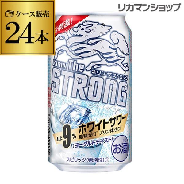 キリン ザ・ストロング ホワイトサワー 350ml缶×...