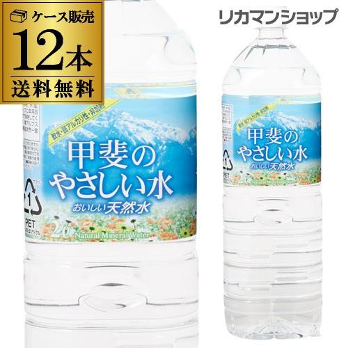 甲斐のやさしい水 2L 6本入×2ケース 1本あたり13...
