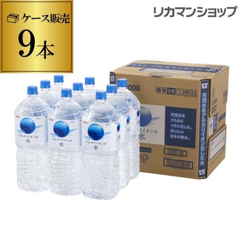 アルカリイオンの水 2L 9本入 天然水 2000ml キリ...