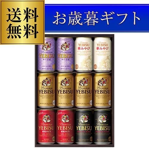 ビール ギフト 送料無料 エコ包装 サッポロ YWV3D...