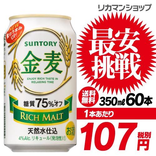 1本あたり最安値107円(税別) 金麦オフ 350 60本 ...