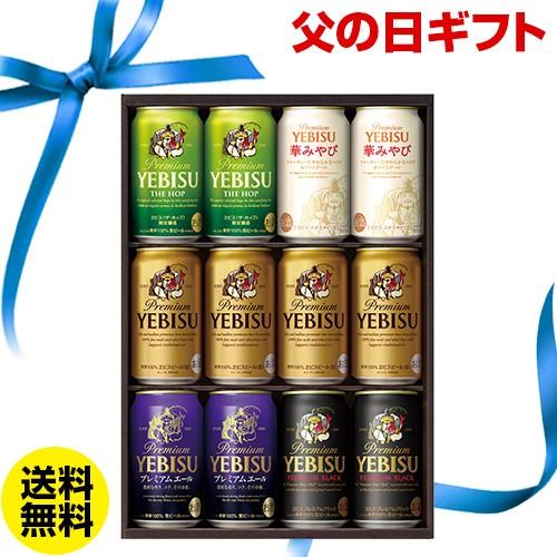 ビールギフト 送料無料 エコ包装 サッポロ YHV3D ...