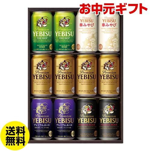 ビールギフト 送料無料サッポロ YHV3D ヱビス5種セット 350ml×12本 贈答品 お中元 ギフト 飲み比べ 予約2019/7月下旬発送予定