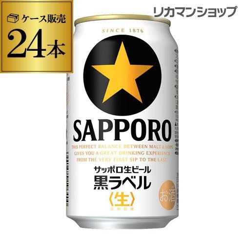 サッポロ 生ビール黒ラベル 350ml缶×24本 1ケー...