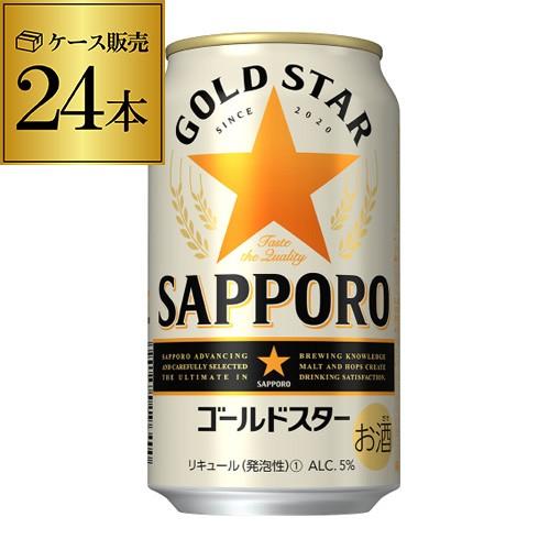 時間指定不可 サッポロ ゴールドスター GOLD STAR...