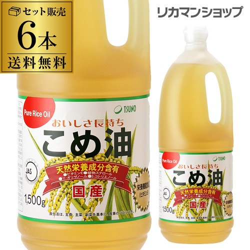 4/23限定+2% 築野食品 こめ油 1500g×6本 送料無...