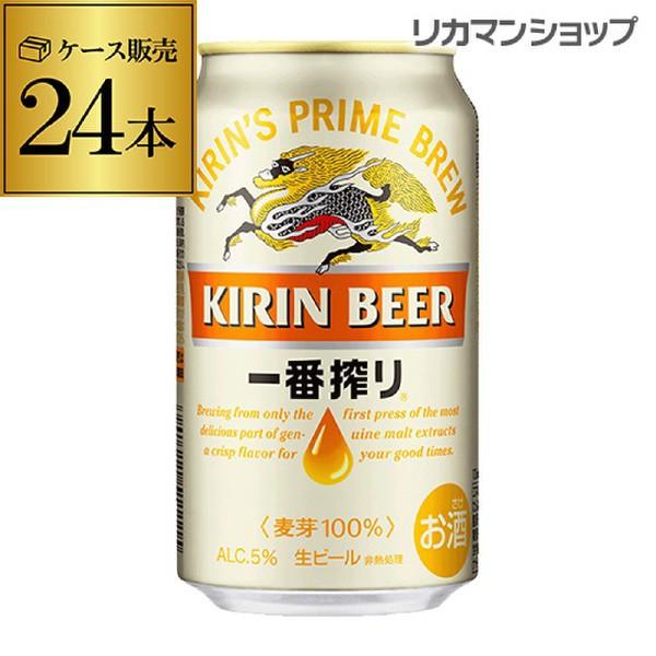 ビール キリン 一番搾り 350ml 缶×24本  国産 キ...