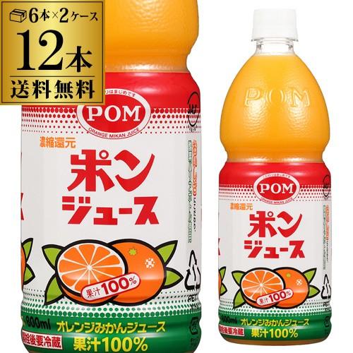 えひめ飲料 ポンジュース オレンジ 800ml×12本 2...