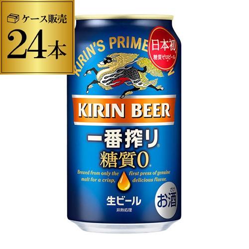 キリン 一番搾り 糖質ゼロ 350ml缶×24本 ビール ...