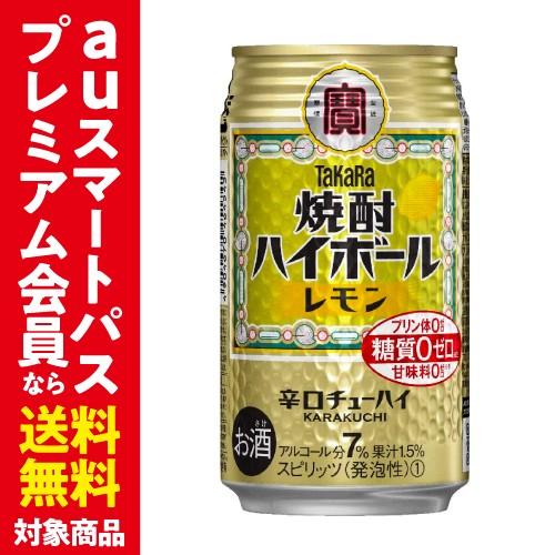 スマプレ会員 送料無料【レモン】タカラ 焼酎ハイ...