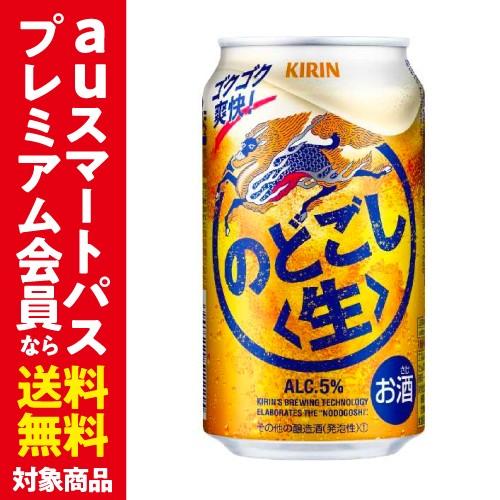 キリン のどごし<生> 350ml×24本 1ケース(24缶...