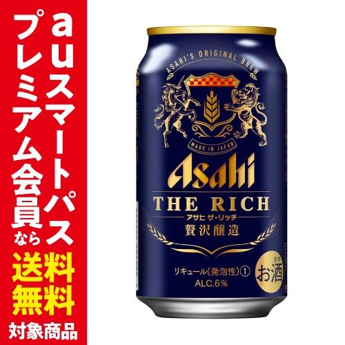 スマプレ会員 送料無料 アサヒ ザ リッチ 350ml×...