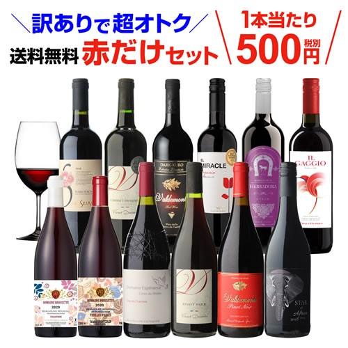 送料無料 訳あり セット 11,378円→6,000円税別 ...