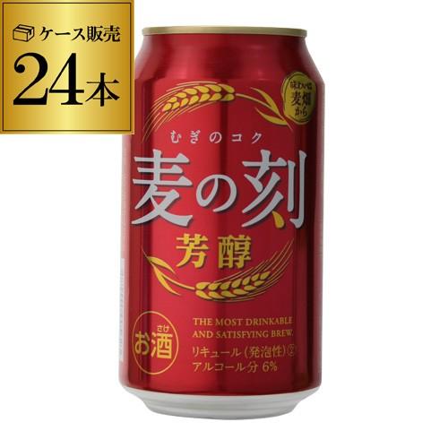 1本あたり95円(税別) 麦の刻 芳醇 350ml×24缶 1...