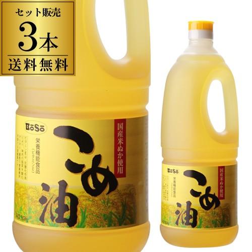 4/23限定+2% ボーソー油脂 こめ油 1650g×3本 送...