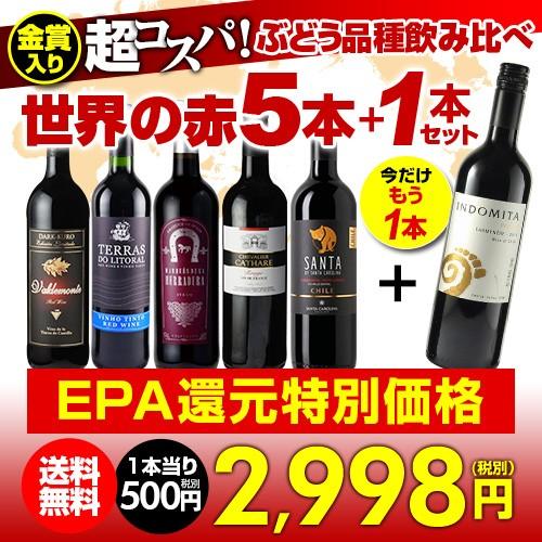 ワインセット 赤5本+1本(計6本) 世界のぶどう品種...