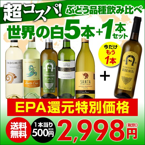 ワインセット 白5本+1本(計6本) 世界のぶどう品種...